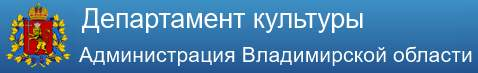 Департамент культуры и туризма администрации Владимирской области