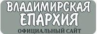 Владимирская Епархия